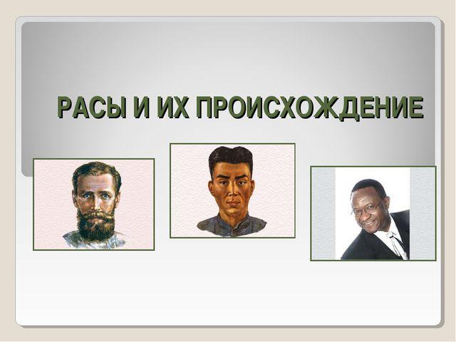 Презентация на тему расы и их происхождение