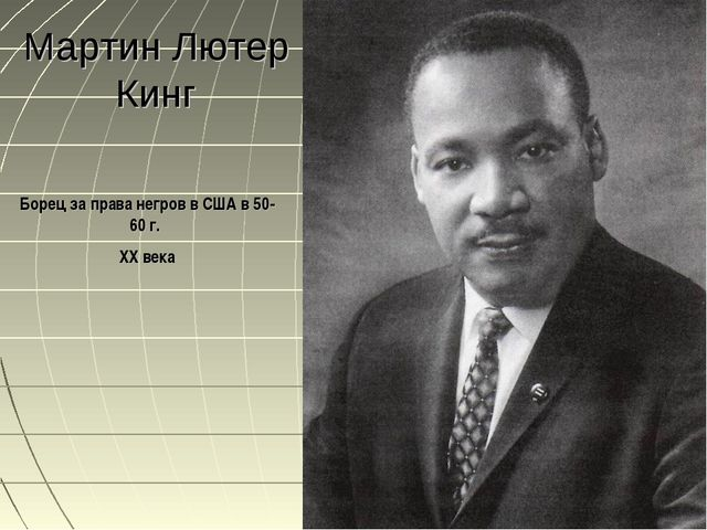 Мартин Лютер Кинг Борец за права негров в США в 50-60 г. ХХ века