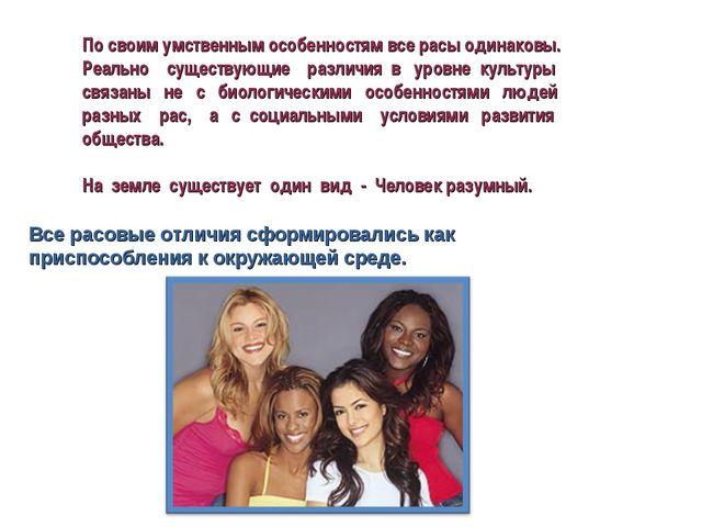 По своим умственным особенностям все расы одинаковы. Реально существующие раз...
