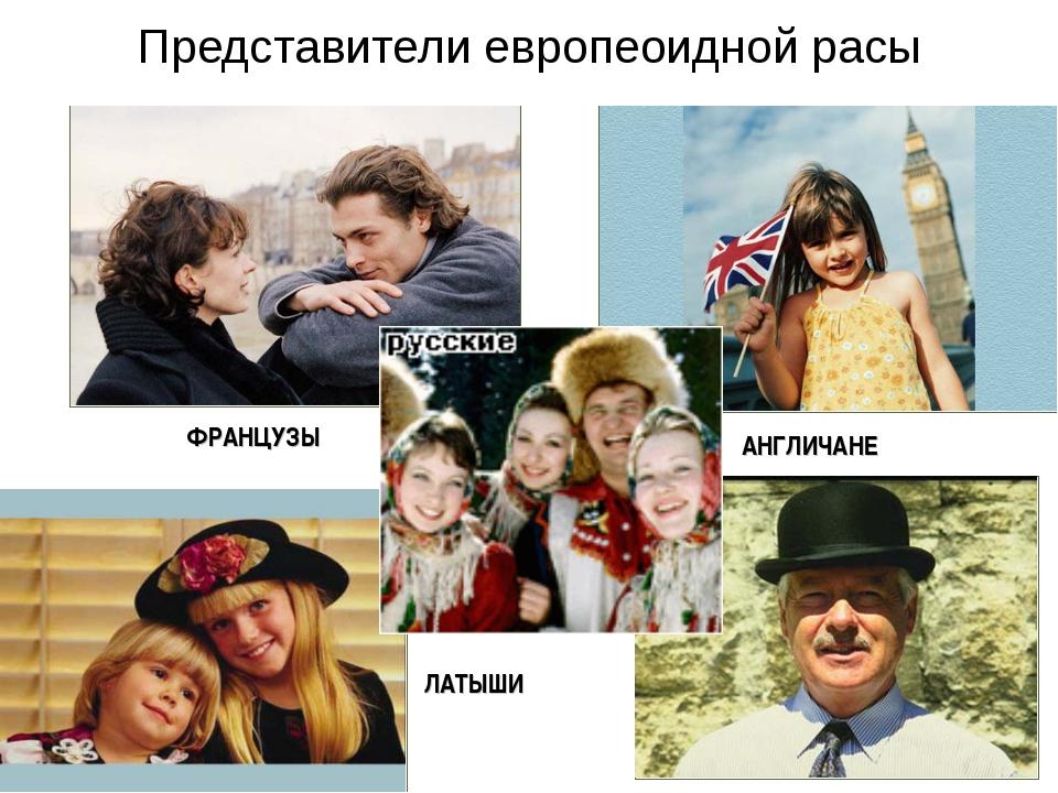 Представители европеоидной расы АНГЛИЧАНЕ ФРАНЦУЗЫ ЛАТЫШИ