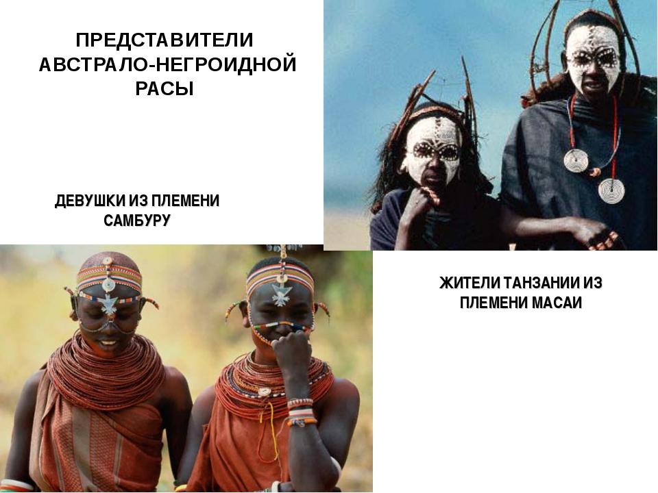 ПРЕДСТАВИТЕЛИ АВСТРАЛО-НЕГРОИДНОЙ РАСЫ ДЕВУШКИ ИЗ ПЛЕМЕНИ САМБУРУ ЖИТЕЛИ ТАНЗ...