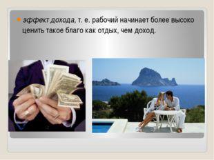 Следует различать номинальную и реальную заработную плату. Номинальная зараб