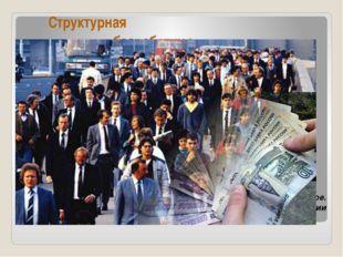 Сезонная безработица В результате необходимости в ряде отраслей проводятся се