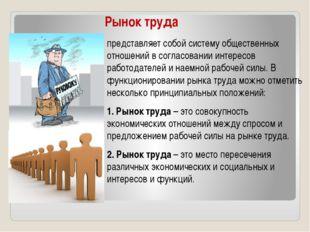 Рынок труда представляет собой систему общественных отношений в согласовании