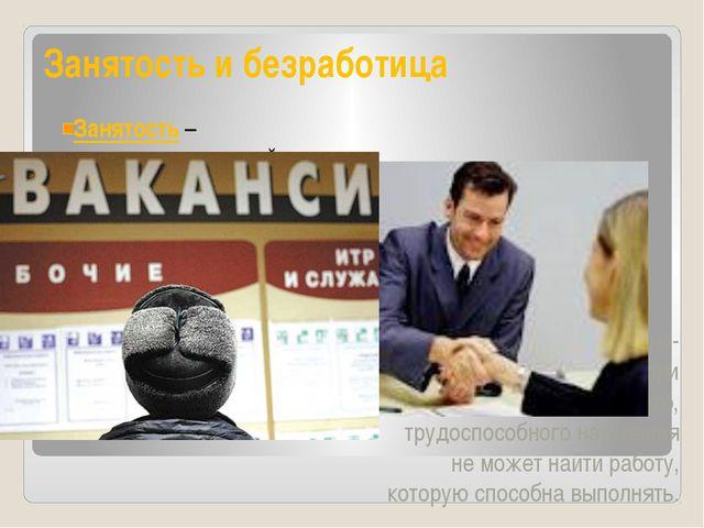 Спрос на труд — это платежеспособная потребность работодателей в рабочей силе...
