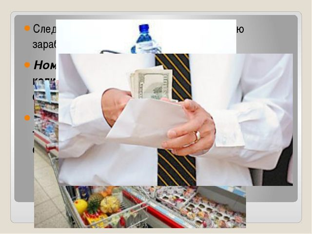 Сдельная оплата труда - система оплаты труда, исходя из объема работы или ко...