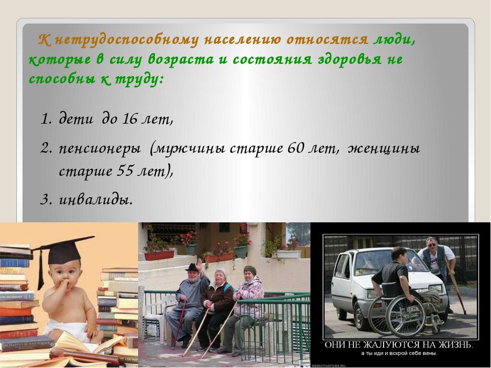 Занятость и безработица Занятость – деятельность людей, с помощью которой он...