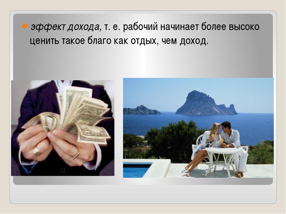 Следует различать номинальную и реальную заработную плату. Номинальная зараб...