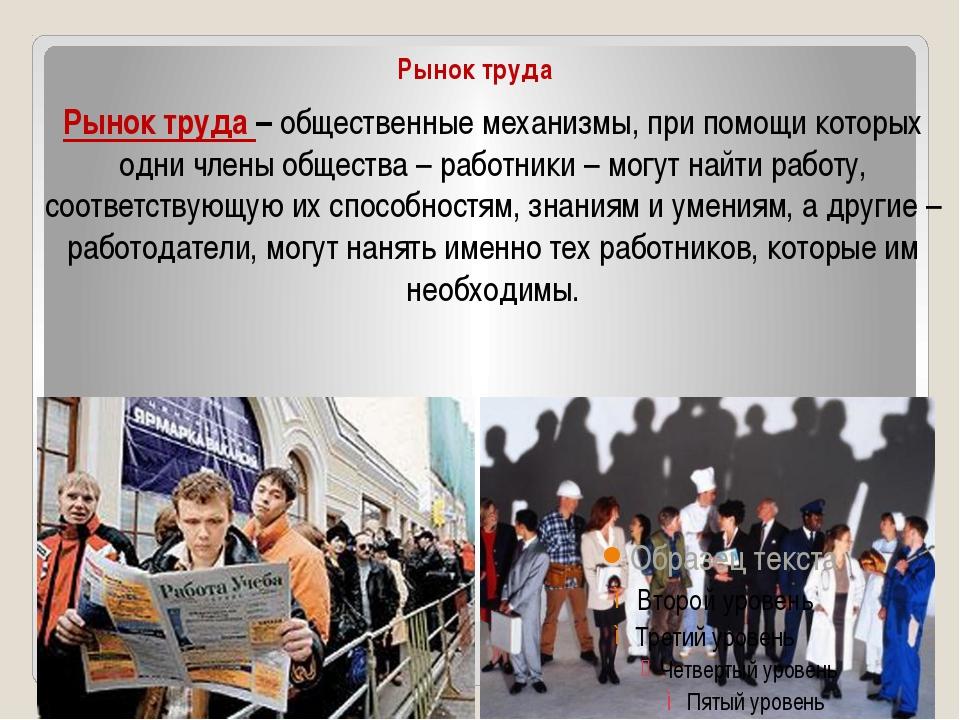 Экономически активное население — это часть населения страны, проявляющая т...