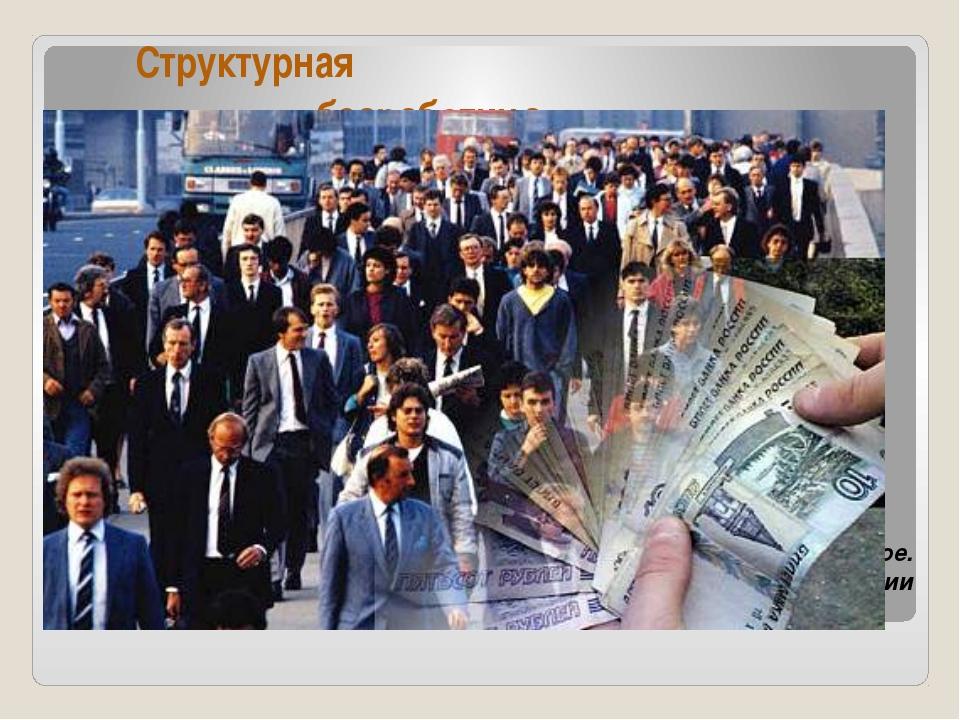 Сезонная безработица В результате необходимости в ряде отраслей проводятся се...