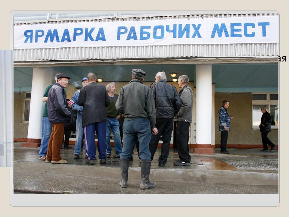 Рынок труда На рынке труда продается и покупается особый товар – рабочая сила...