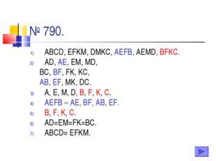 № 790. ABCD, EFKM, DMKC, AEFB, AEMD, BFKC. AD, AE, EM, MD, BC, BF, FK, KC, AB