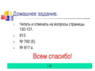 Домашнее задание. Читать и отвечать на вопросы страницы 120-121. 813. № 792 (