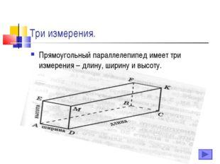 Три измерения. Прямоугольный параллелепипед имеет три измерения – длину, шири