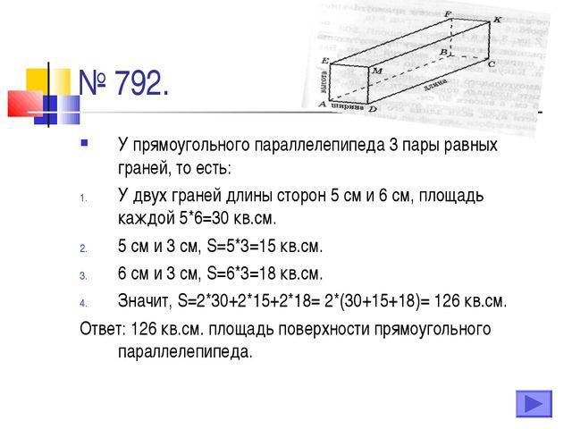 № 792. У прямоугольного параллелепипеда 3 пары равных граней, то есть: У двух...