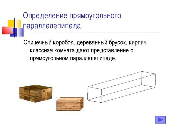 Определение прямоугольного параллелепипеда. Спичечный коробок, деревянный бру...