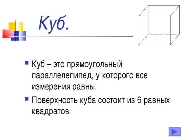 Куб. Куб – это прямоугольный параллелепипед, у которого все измерения равны....