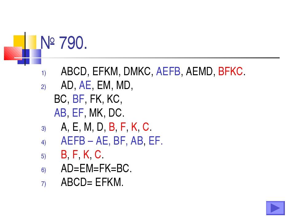 № 790. ABCD, EFKM, DMKC, AEFB, AEMD, BFKC. AD, AE, EM, MD, BC, BF, FK, KC, AB...