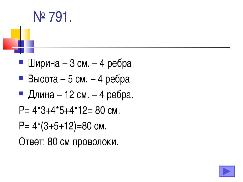 Ширина – 3 см. – 4 ребра. Высота – 5 см. – 4 ребра. Длина – 12 см. – 4 ребра....