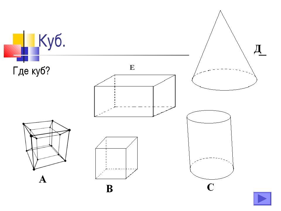 Куб. Где куб? Е