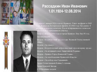 Рассадкин Иван Иванович 1.01.1924-12.08.2014 Родился 1 января 1924 года в г.Б