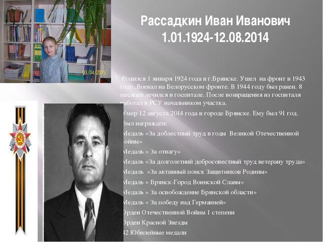 Рассадкин Иван Иванович 1.01.1924-12.08.2014 Родился 1 января 1924 года в г.Б...