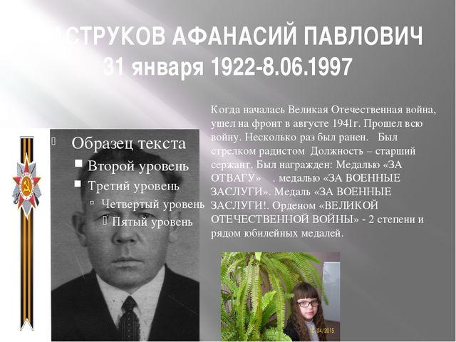 МАСТРУКОВ АФАНАСИЙ ПАВЛОВИЧ 31 января 1922-8.06.1997 Когда началась Великая О...