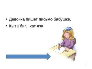 Девочка пишет письмо бабушке. Кыз әбигә хат яза