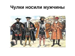 Чулки носили мужчины