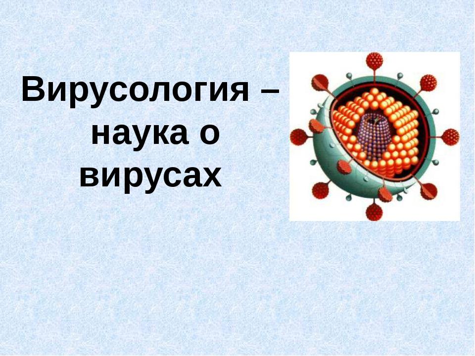 Представьте себя в роли исследователей. Из чего состоят вирусы? (учебник стр....