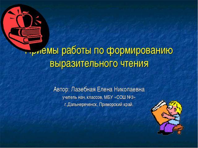 Приемы работы по формированию выразительного чтения Автор: Лазебная Елена Ник...