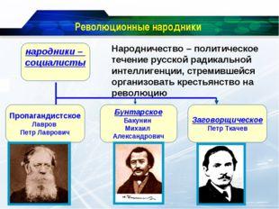 Революционные народники народники – социалисты Пропагандистское Лавров Петр Л