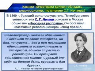 В 1869 г. бывший вольнослушатель Петербургского университета С. Г. Нечаев осн