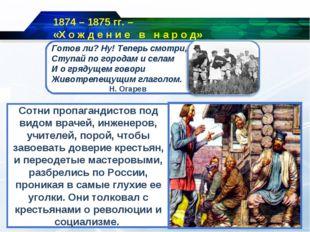 1874 – 1875 гг. – «Х о ж д е н и е в н а р о д»