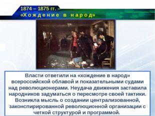 Власти ответили на «хождение в народ» всероссийской облавой и показательными