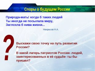 Споры о будущем России Природа-мать! когда б таких людей Ты иногда не посылал