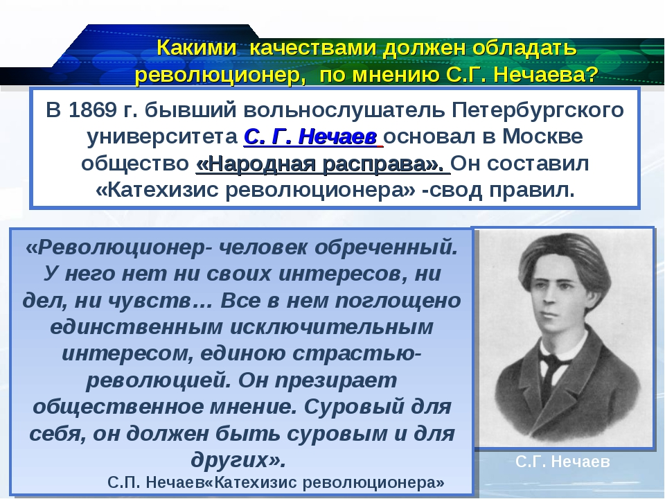 В 1869 г. бывший вольнослушатель Петербургского университета С. Г. Нечаев осн...