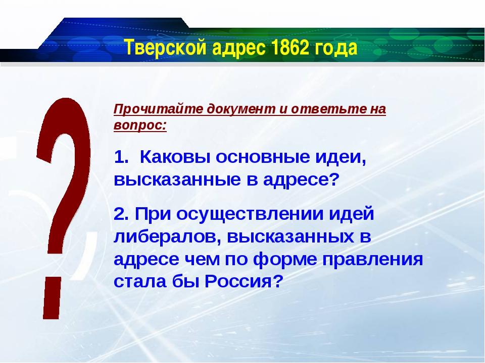 Тверской адрес 1862 года Прочитайте документ и ответьте на вопрос: 1. Каковы...