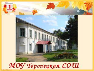 МОУ Торопецкая СОШ №1
