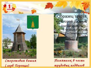 Сторожевая башня ( герб Торопца) Памятник в честь трудовых подвигов