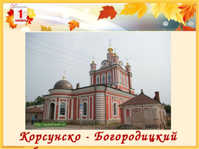 Корсунско - Богородицкий собор
