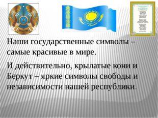 Наши государственные символы – самые красивые в мире. И действительно, крыла