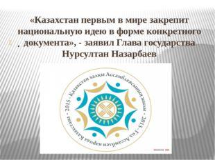 «Казахстан первым в мире закрепит национальную идею в форме конкретного докум