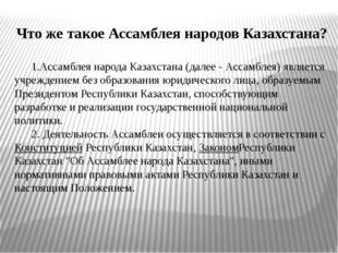 Что же такое Ассамблея народов Казахстана? 1.Ассамблея народа Казахстана (дал
