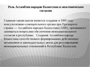 Роль Ассамблеи народов Казахстана в межэтническом согласии Главным таким шаго