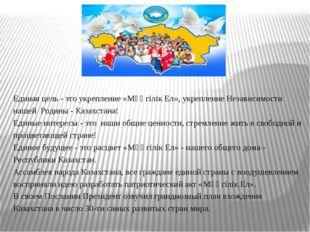 Единая цель - это укрепление «Мәңгілік Ел», укрепление Независимости нашей