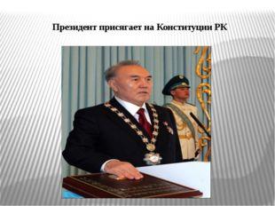 Президент присягает на Конституции РК