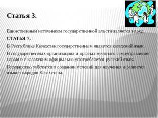 Статья 3. Единственным источником государственной власти является народ. СТАТ