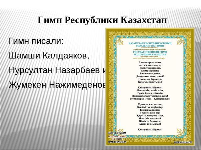 Гимн Республики Казахстан Гимн писали: Шамши Калдаяков, Нурсултан Назарбаев и...