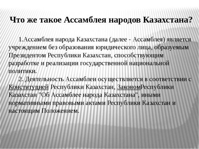 Что же такое Ассамблея народов Казахстана? 1.Ассамблея народа Казахстана (дал...